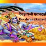 देवशयनी एकादशी के उपाय | Devshyni Ekadashi Ke Upay