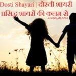 Dosti Shayari | दोस्ती शायरी