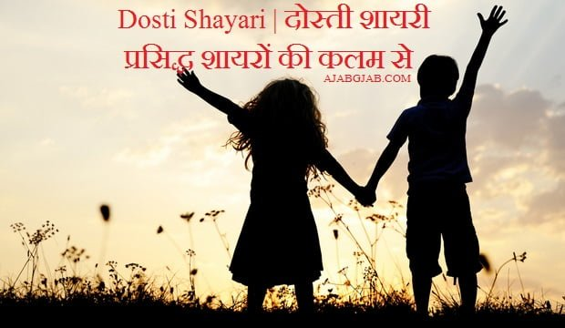 Dosti Shayari in Hindi