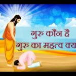 गुरु कौन है | गुरु का महत्व क्या है
