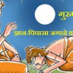 गुरुपूर्णिमा | Guru Purnima |  ज्ञान-पिपासा जगाने का शुभ पर्व