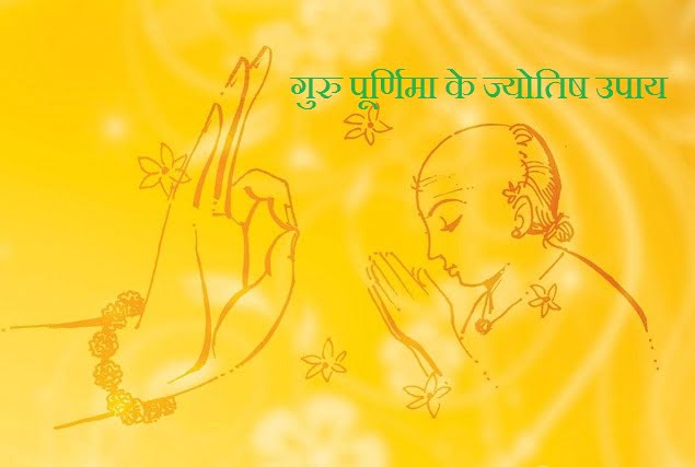 Guru Purnima Ke Jyotish Upay