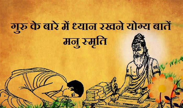 Guru Ke Bare Me Dhyan Rakhne Yogy Baatein