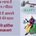 तीज शुभकामना संदेश | Teej Wishes in Hindi
