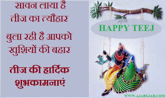 Teej wishes in Hindi, Happy Teej wishes in Hindi, Hariyali Teej wishes in Hindi