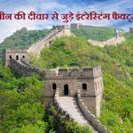 चीन की दीवार से जुड़े इंटरेस्टिंग फैक्ट्स