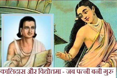 Kalidas and Vidyotma Story in Hindi