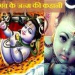 भगवान शिव के जन्म की कहानी