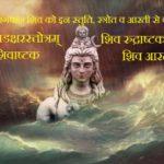 सावन में भगवान शिव को इन स्तुति, स्त्रोत व आरती से करें प्रसन्न