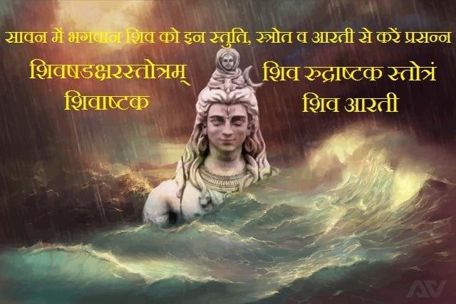 bhagwan shiv ke stuti aur aarti
