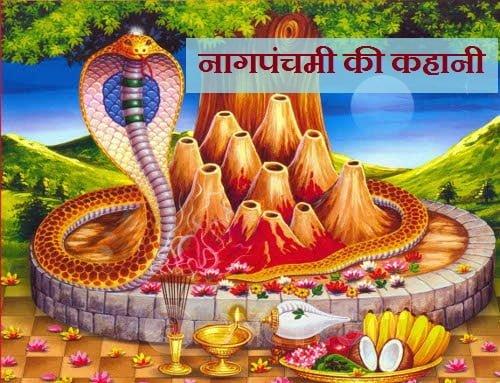 Nag Panchami Story in Hindi, Kahani, Katha,