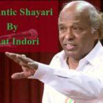 Romantic Shayari By Rahat Indori | राहत इंदौरी की रोमांटिक शायरी
