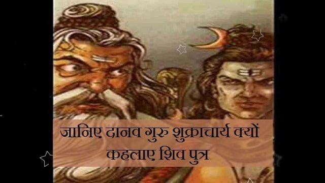 Shiv Shukracharya Story in Hindi