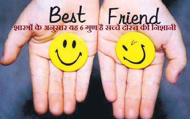 Signs Of Best Friend