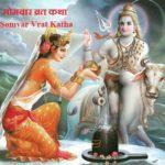 Somvar Vrat Katha | सोमवार व्रत कथा, व्रत विधि और महत्व |