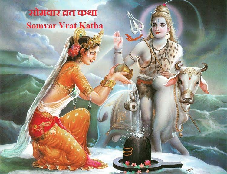Somvar Vrat Katha in Hindi, Vrat Vidhi, Importance,