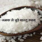 नमक से जुड़े वास्तु उपाय | Vastu Upay Of Salt
