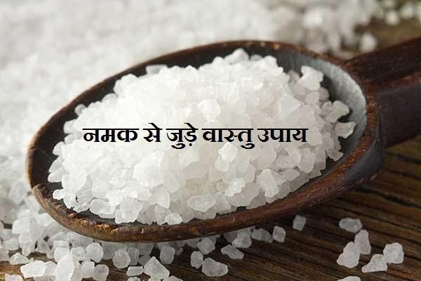 Vastu Upay Of Salt