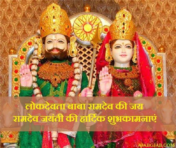 Ramdev Jayanti Wishes in Hindi