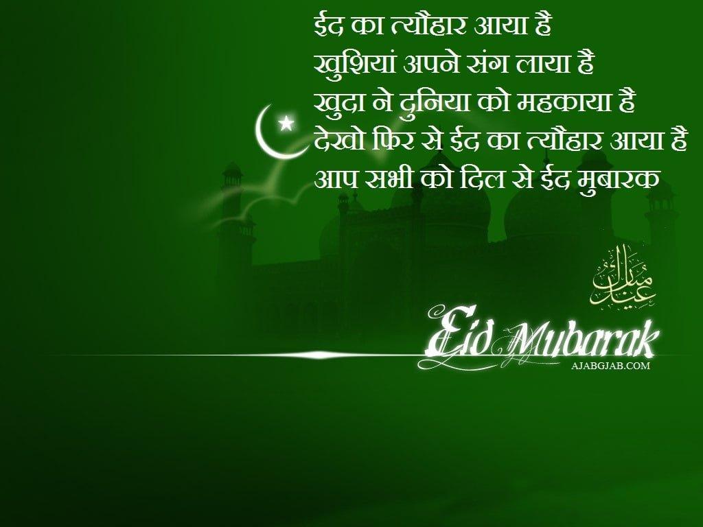 eid mubarak shayari  ईद मुबारक शायरी  ajab gajab