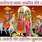 रामदेव जयंती शुभकामना संदेश | Ramdev Jayanti Wishes in Hindi