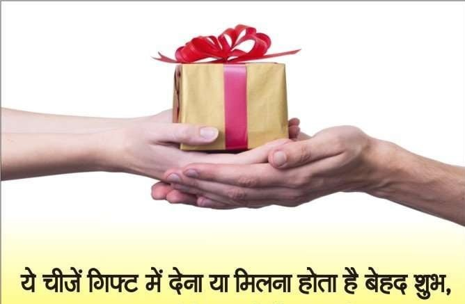 Good Luck Gifts According To Shastra