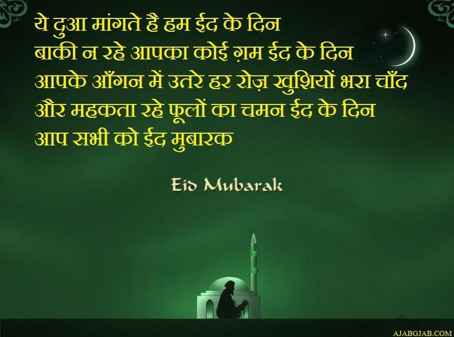 Eid Mubarak Shayari in Hindi