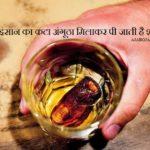 इस बार में इंसान का कटा अंगूठा मिलाकर पी जाती है शराब
