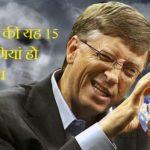 बिल गेट्स की यह भविष्यवाणियां हो चुकी हैं सच