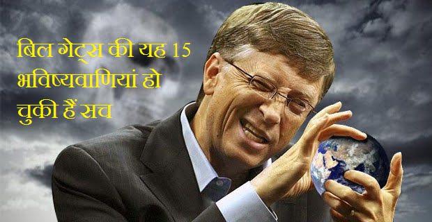 Accurate Future Predictions of Bill Gates