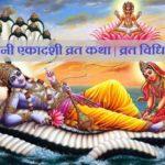 Jal Jhulani Ekadashi | जल झुलनी एकादशी व्रत कथा | व्रत विधि | महत्व