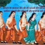 द्रोपदी के अलावा और भी थी पांडवों की पत्नियां, जानिए पांडवों की पत्नियों और पुत्रों के बारे में