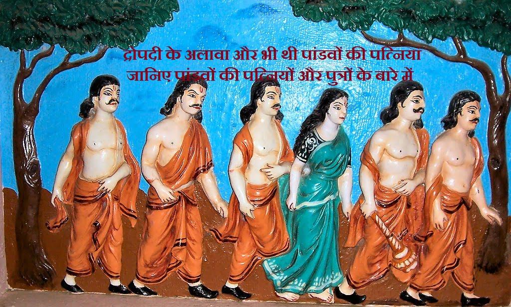 Pandavas Wives and Sons Name