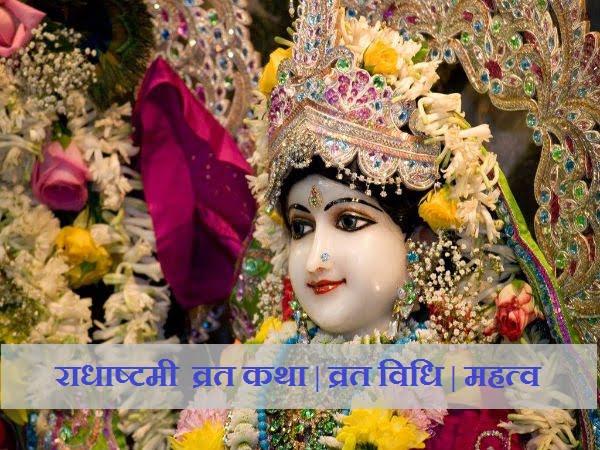 Radha Ashtami Vrat Katha In Hindi