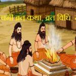 Rishi Panchami | ऋषि पंचमी व्रत कथा | व्रत विधि | महत्व