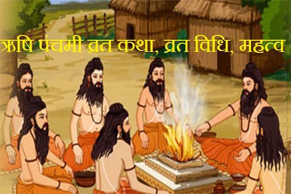 Rishi Panchami Story in Hindi, Vrat Katha, Puja Vidhi, Pujan Vidhi,