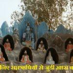 Saptarishi | सप्त ऋषि | जानिए सप्तऋषियों से जुडी ख़ास बातें