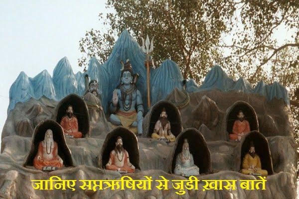 Saptarishi Information In Hindi