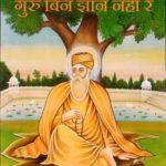 Teachers Day Song | गुरु बिन ज्ञान नहीं रे | Guru Bin Gyan Nahi Re