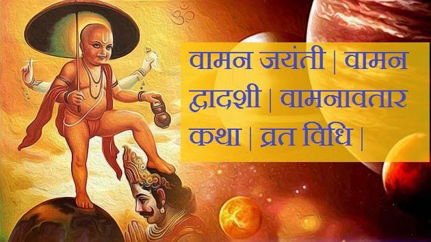 Vaman Avtar Katha, Vaman Jayanti, Vaman Dwadashi, Hindi, Story