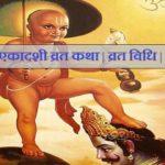 Vaman Ekadashi | वामन एकादशी व्रत कथा | व्रत विधि | महत्व