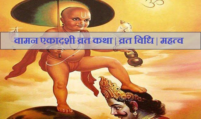 Vaman Ekadashi Vrat Katha
