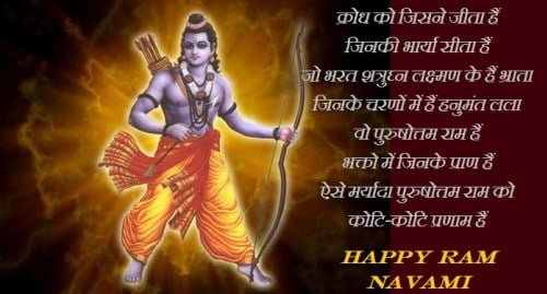 Ram Navami Wishes in Hindi