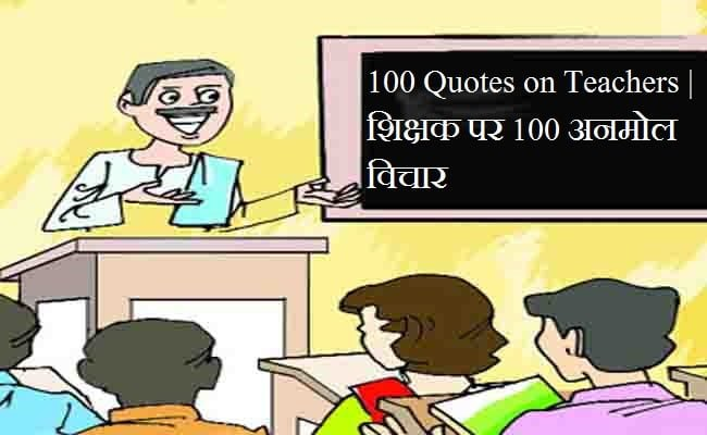 Quotes on Teachers in Hindi