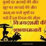 दशहरा (विजयादशमी) शुभकामना सन्देश | Dussehra Wishes in Hindi