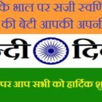 हिंदी दिवस शुभकामना संदेश | Hindi Diwas Wishes in Hindi