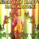 रामनवमी शुभकामना सन्देश | Ram Navami Wishes in Hindi