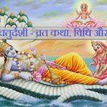 Anant Chaturdashi | अनन्त चतुर्दशी | व्रत कथा, विधि और महत्व