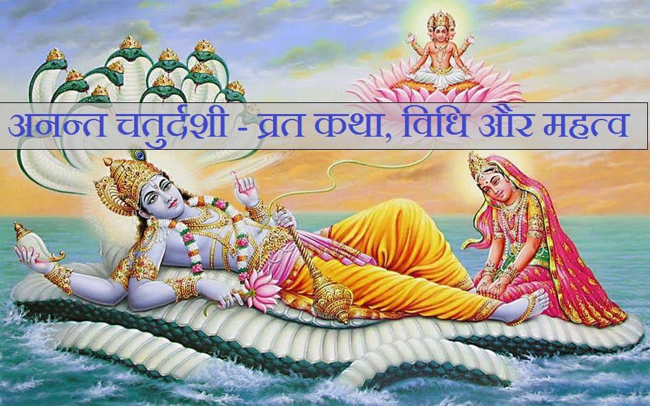 Anant Chaturdashi Vrat Katha in Hindi, Story