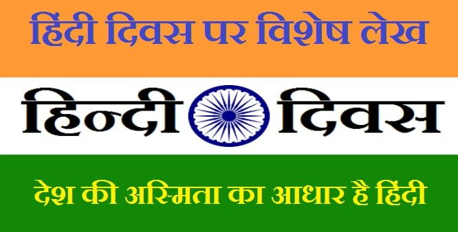 Hindi Diwas, Essay, Speech, Article, Lekh, In Hindi,